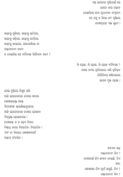 santrasavadi 4